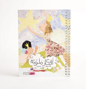أفكار ملونة – قصص من الأطفال واليهم
