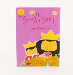 أميرة الأميرة وأخوها الصغير