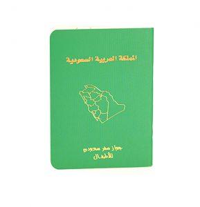 جواز السفر السعودي للأطفال