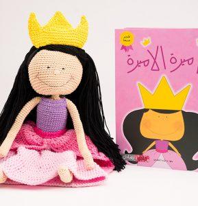 أميرة الأميرة مع الدمية