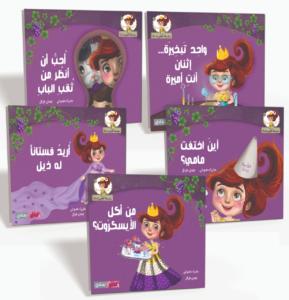 سلسلة الأميرة دانا