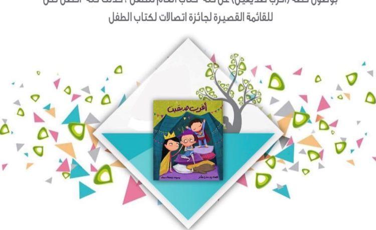 """وصول قصة """"أقرب صديقين"""" الى القائمة القصيرة لجائزة اتصالات لأفضل كتب الأطفال العربية"""