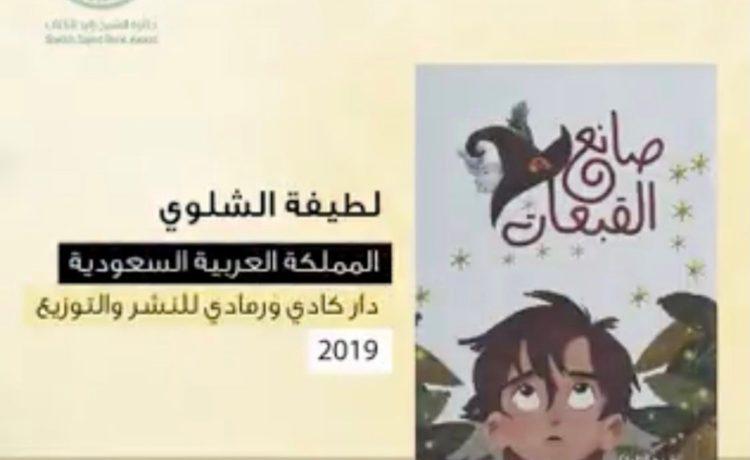 """وصول رواية """"صانع القبعات"""" للقائمة الطويلة في جائزة الشيخ زايدللكتاب"""