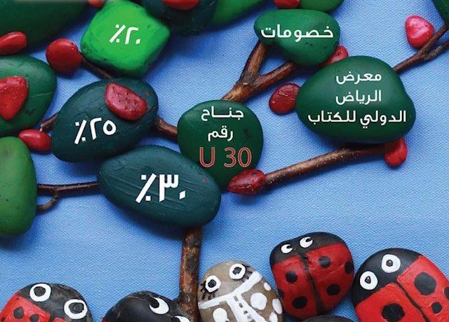 مشاركتنا في معرض الرياض الدولي للكتاب 2019